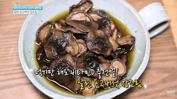 표고버섯 장조림